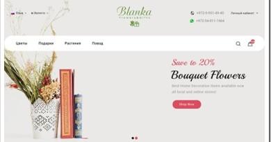 Обзор услуг доставки цветов в Израиле от сети цветочных магазинов Blanka