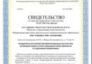 Какие документы необходимы для получения допуска СРО