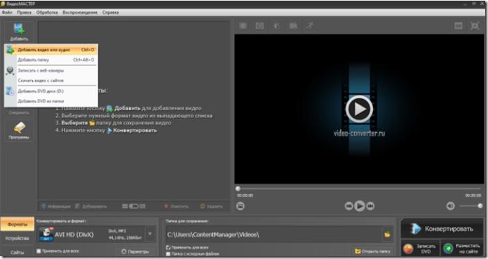 программа для создания видео с эффектами