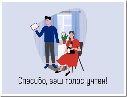 онлайн голосования