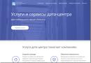 Обзор услуг и сервисов дата-центра в Москве telehouse.pro