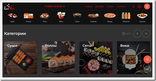 Преимущества заказа еды в «СушиМорис»