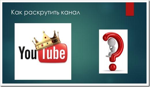 """Как репетитору вести канал на """"Ютубе"""""""