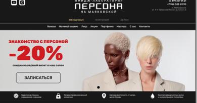 Обзор услуг салона красоты Персона на Маяковской
