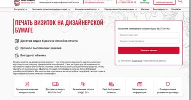 Обзор услуги печати визиток на дизайнерской бумаге от центра печати Копировальня