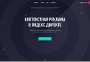 Обзор услуг заказа контекстной рекламы в Яндекс Директе от агентства 360 MEDIA